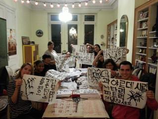Atelier de calligraphie 붓글씨 아뜰리에.