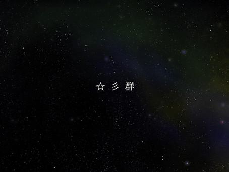楽曲解説「☆彡群」