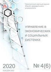 Журнал ИУЭС (обложка 1).jpg