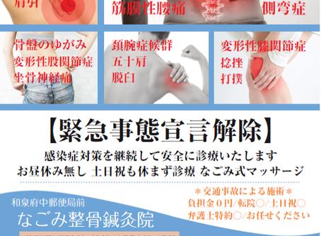 【緊急事態宣言解除】