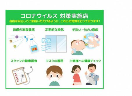 【安全宣言】当院は感染症対策実施しております!!