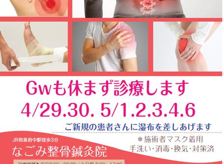 ゴールデンウィーク診療のお知らせ   new!!
