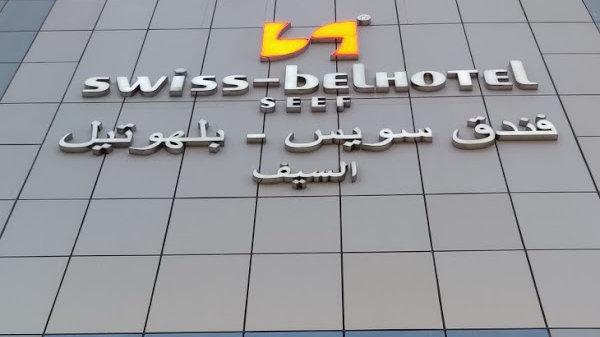 SWISS BELHOTEL - SEEF BAHRAIN