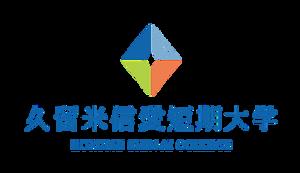 久留米信愛学院ロゴ.png