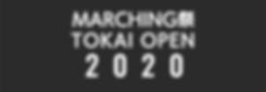 2020東海オープン.png