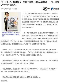 20191227_静岡新聞掲載記事.png