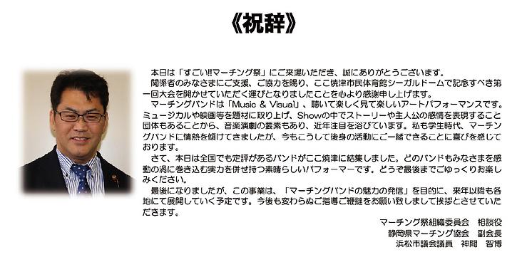 【ご祝辞】神間先生.png