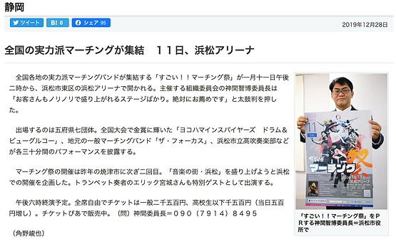 20191228_中日新聞掲載記事.png