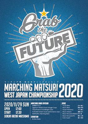 2020西日本CPフライヤー.png