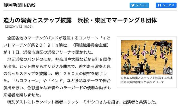 20200113_静岡新聞掲載.png