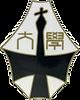 東海学院大学ロゴ.png