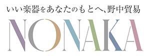 野中貿易ロゴ.png