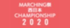 2020西日本チャンピオンシップ.png
