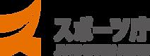 スポーツ庁ロゴ.png