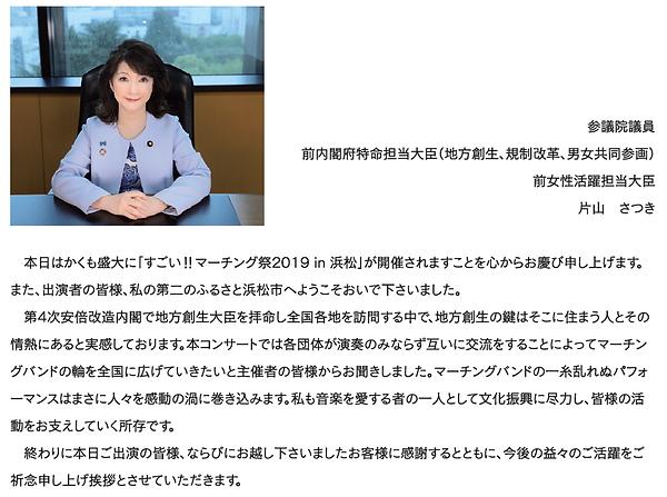 2020_すごマ_片山先生ご挨拶.png