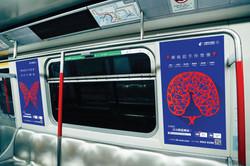 MTR Advertising Design