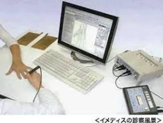 イメディス検査2.jpeg