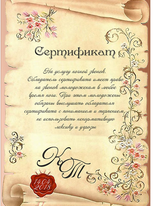 Свиток
