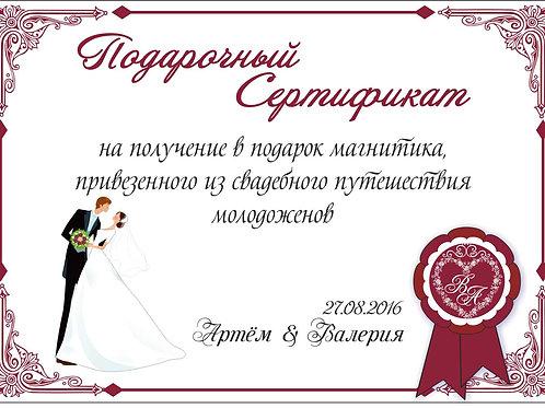 Со свадебной парой