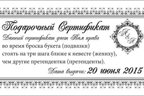 Сертификат малый 15*8 см.