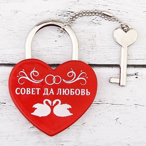 Совет да любовь с ключиком
