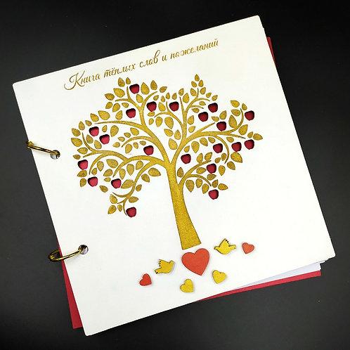 """Книга с яблоками """"рэд делишес"""""""
