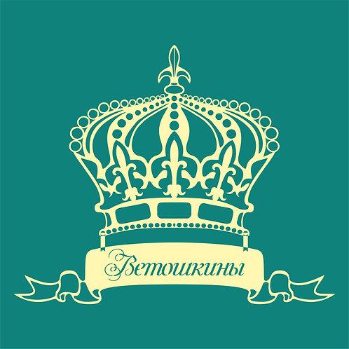 Королевский титул
