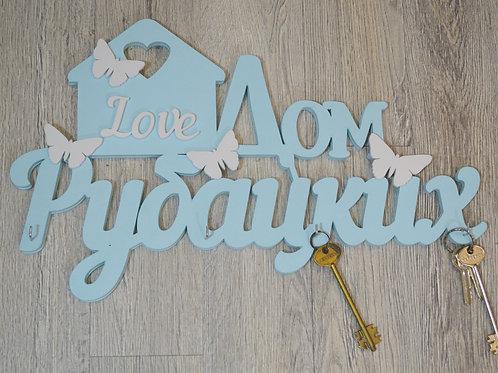 Любимый дом
