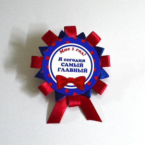 Медаль почетного гостя