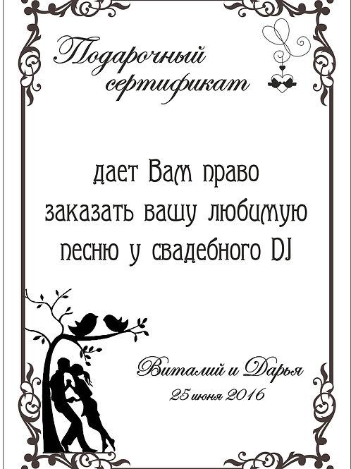 Сертификат Парочка