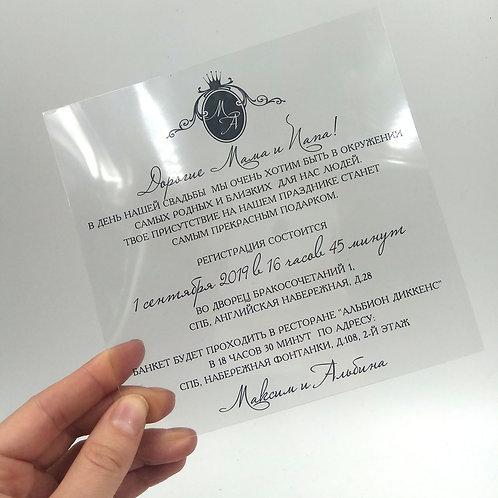 Прозрачное приглашение  в конверте