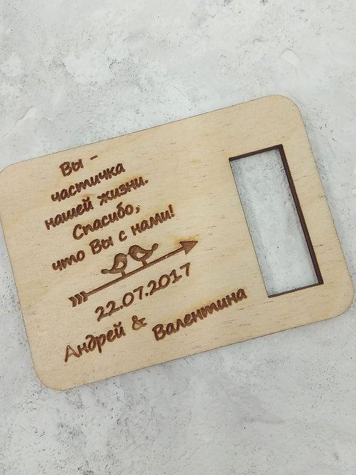 Магнит-визитка