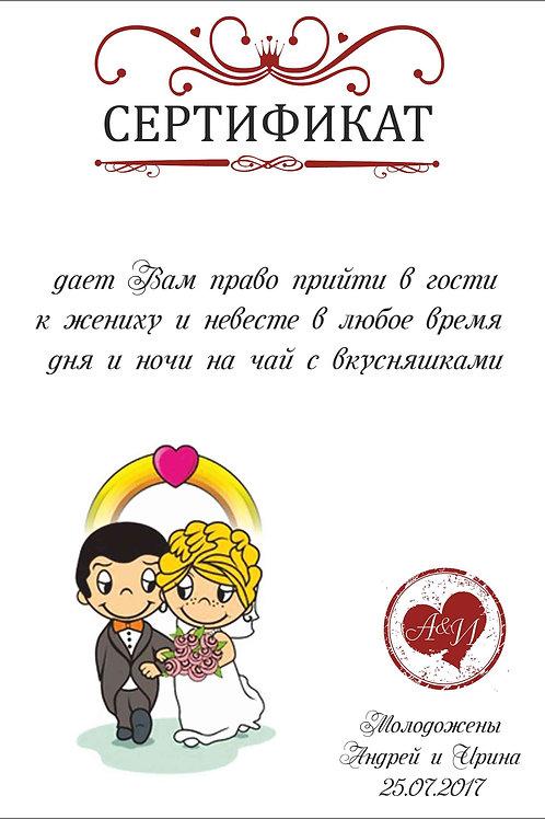 Сертификат Love is
