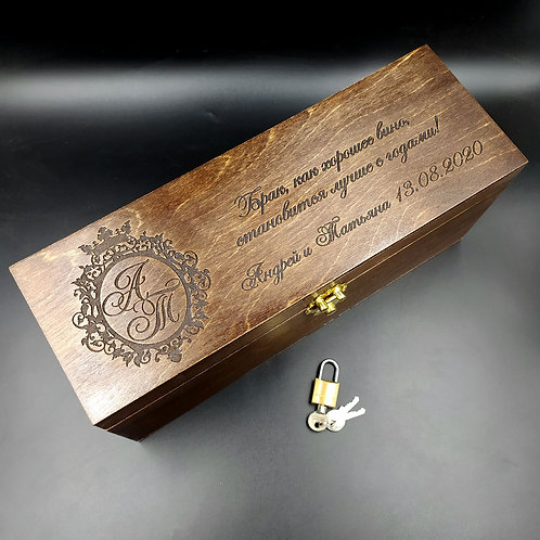Коробка для вина с навесным замком.