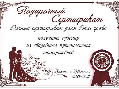 Сертификат с парой