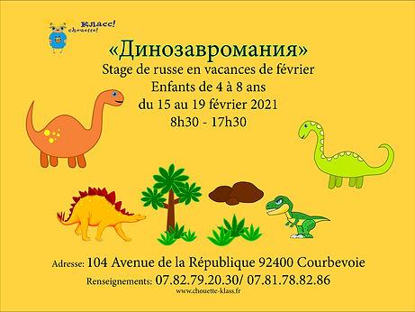 Dinosauromanie1.jpg