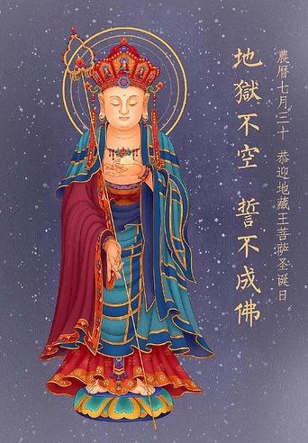 Earth Treasure Bodhisattva (Ji-zo)