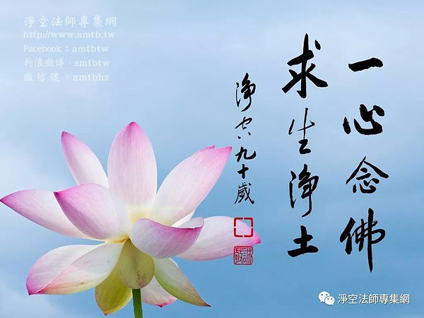 Buddha-name chanting with one's focused mind.  Vow to be reborn in Western Pure Land.