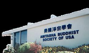 Amitabha USA logo.png