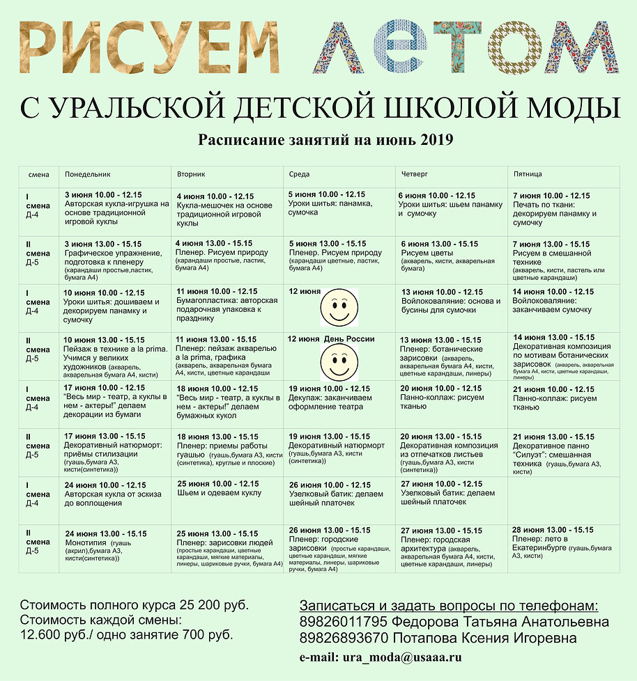2019_УДШМ_баннер_лето_2.jpg