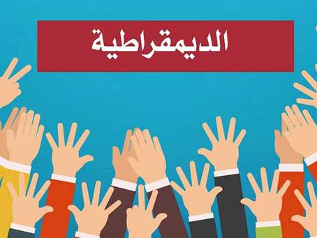 غياب الوعي السياسي لمفهوم الديمقراطية في العراق