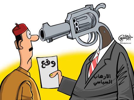 الارهاب السياسي وسياسة الارهاب
