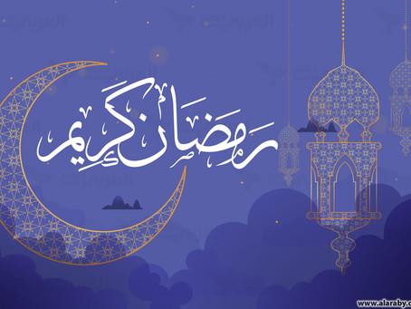 شهر رمضان فرصة لترميم الذات الانسانية