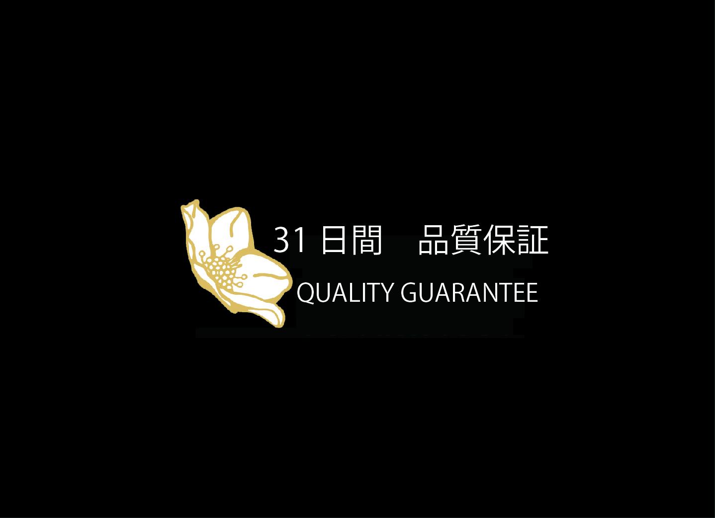 31日間 品質保証.jpg