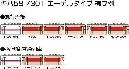 キハ587301編成例.jpg