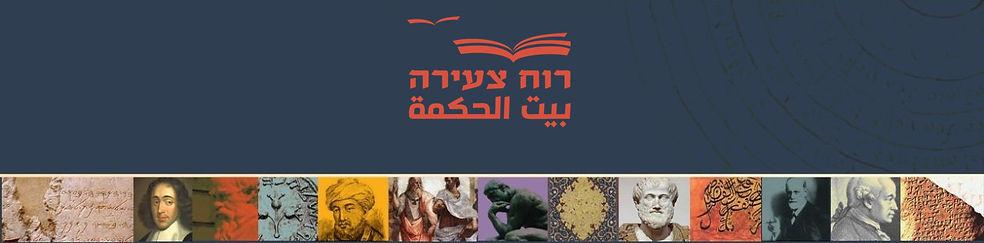 כותרת אתר עברית וערבית.jpg
