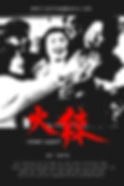 6f843a5b46-poster.jpg