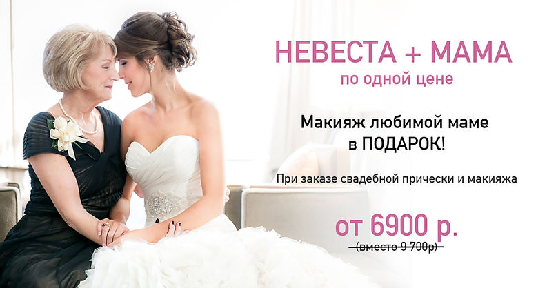 макияж и прическа на свадьбу недорого, макияж и прическа маме невесты