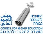 קול קורא לפעילות ומחקר לקידום ושיפור איכות ההוראה והלמידה במוסדות להשכלה גבוהה