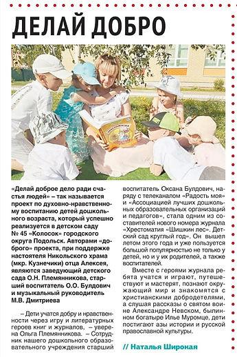 Статья Хрестоматия Шишкин лес.jpg